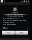 【2013.08.23】Root Cleaner v2.1.3【付費繁體版】