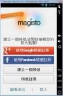 【2013-08-31】Magisto視頻剪輯