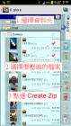 【教學】使用X-Plore進行壓縮並寄eMail給朋友