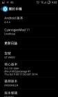 三星Galaxy SL i9003 Android 4.4.4