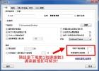 MEGA下載器免費領取設置(2015/12/23更新文章內容)
