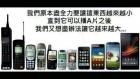 手機的進化