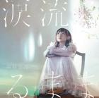 南條愛乃 - 涙流るるまま (2020)