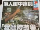 香港蘋果日報最後一天
