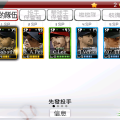 我的9局棒球陣容