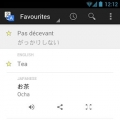 Google翻譯 Google translate V3.0.1