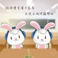 音樂兔-兔比