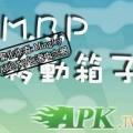 M.B.P移動箱子