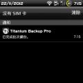 Titanium Backup Pro v5.7.2