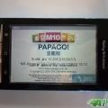 PAPAGO-M10
