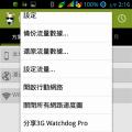 3G.Watchdog.Pro.v1.23.1