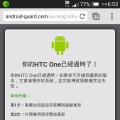 102.10.1最新入手紅色HTC NEW ONE