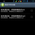 CallRecorder.v1.4.6.Full