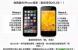 Apple 該說些什麼?Nexus 4完爆iPhone 6