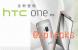 HTC M9 官方宣傳圖片曝光,虛擬三鍵更動為四鍵設計