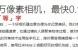 紅米 Note 2 疑似虛假宣傳,部份元件與廣告不符