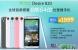 HTC Desire 820 下週大陸開賣,售價約台幣 9,800 元