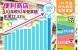 破紀錄!  台灣便利商店數破萬  全球最密集