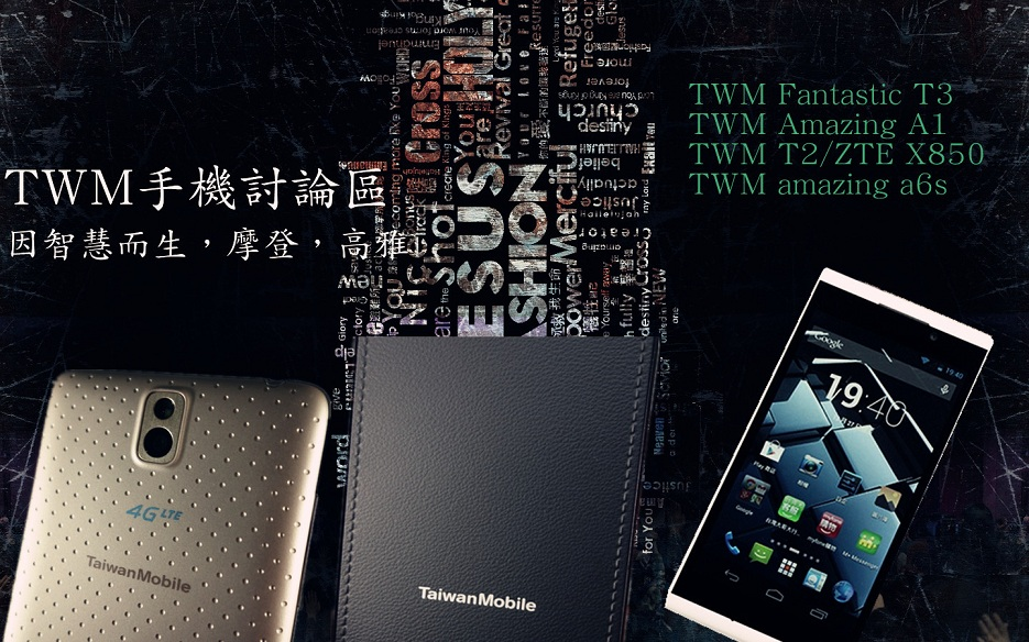 TWM 手機討論區