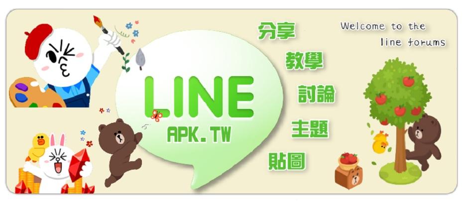 LINE 主題交流
