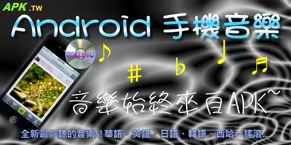 Android 手機音樂