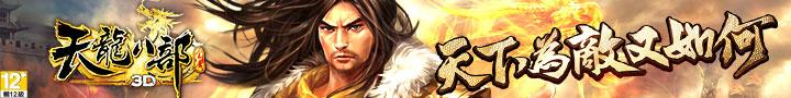 《天龍八部3D》完美移植的金庸經典武俠大作!