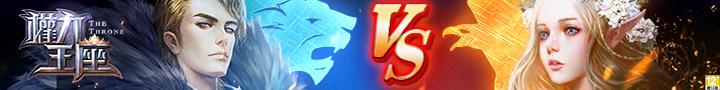 一場屬於你的真正戰爭-《權力王座》 V1.0