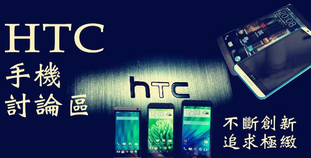 HTC 手機討論區