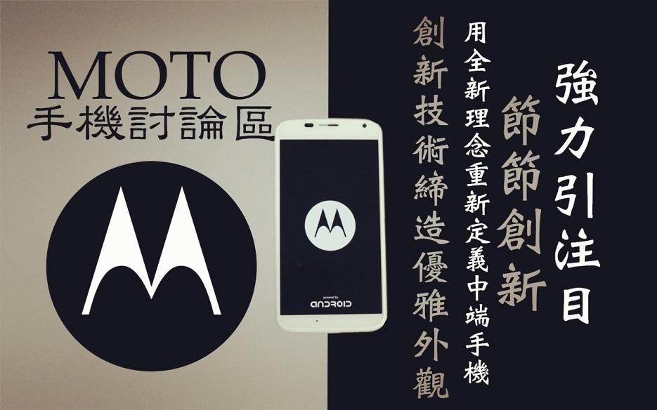MOTO 手機討論區