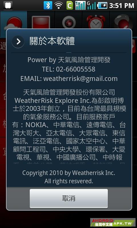 snap20110506_155145.jpg
