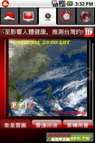 台灣衛星雲圖