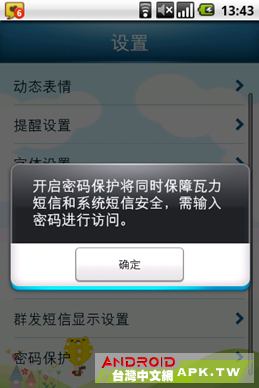 sms_android_04.png