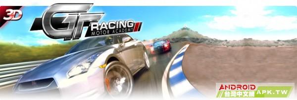 GT-Racing-Motor-Academy-3D-Android-APK.jpg