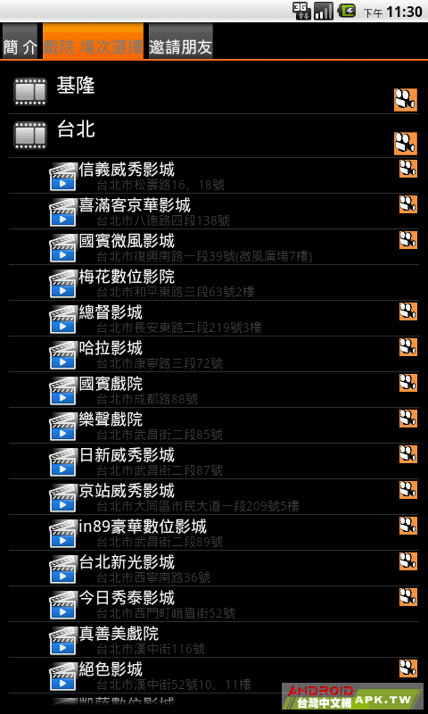 Theater_area_list.png