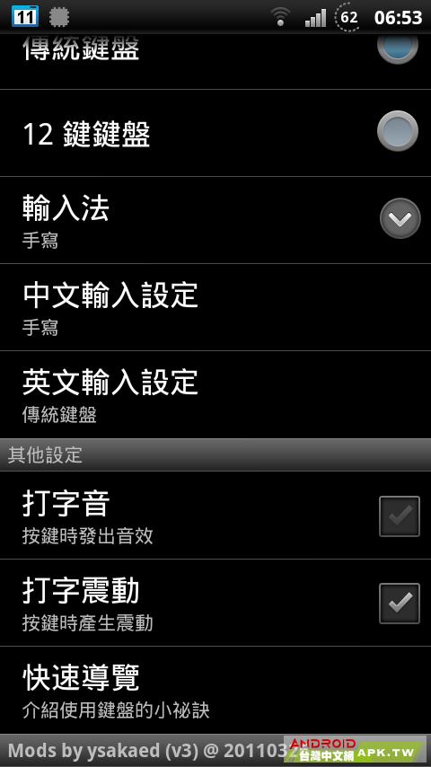 screenshot_2011-10-25_0653_1.png