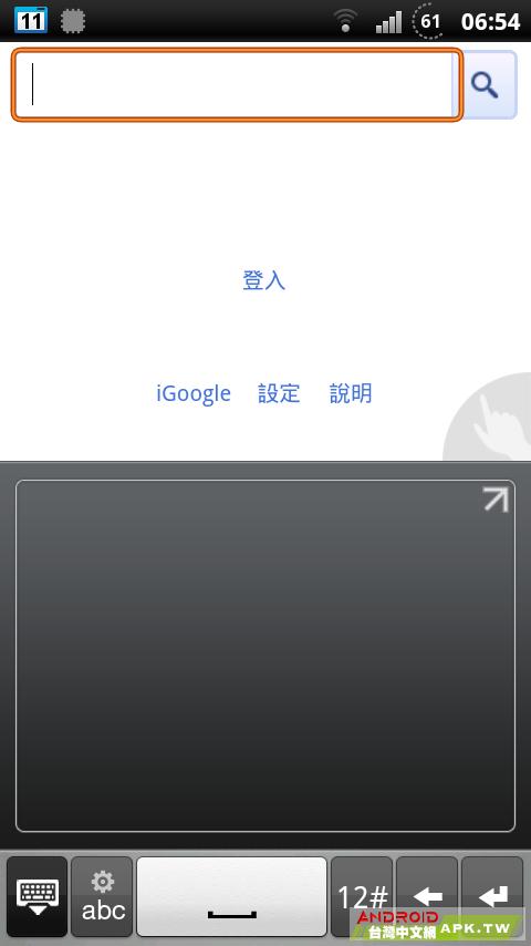screenshot_2011-10-25_0654.png