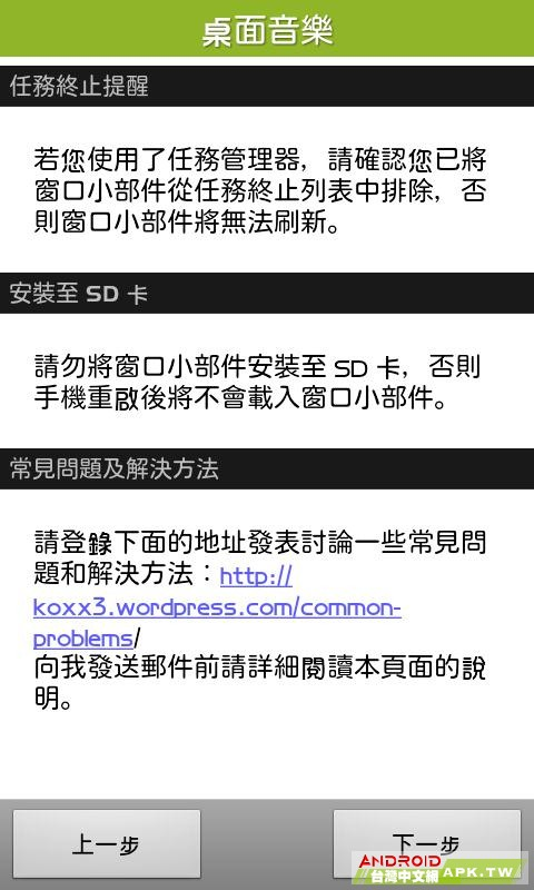 豌豆荚截屏(4).jpg