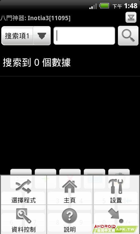 screen_20111207_1348.jpg