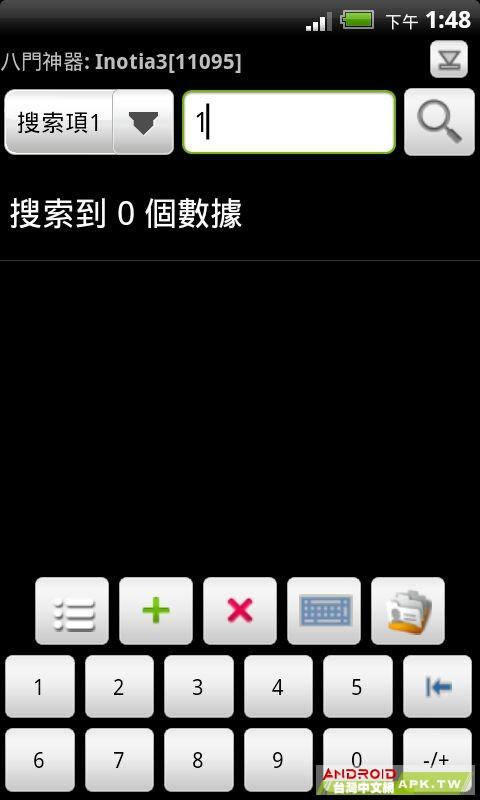 screen_20111207_1348_1.jpg