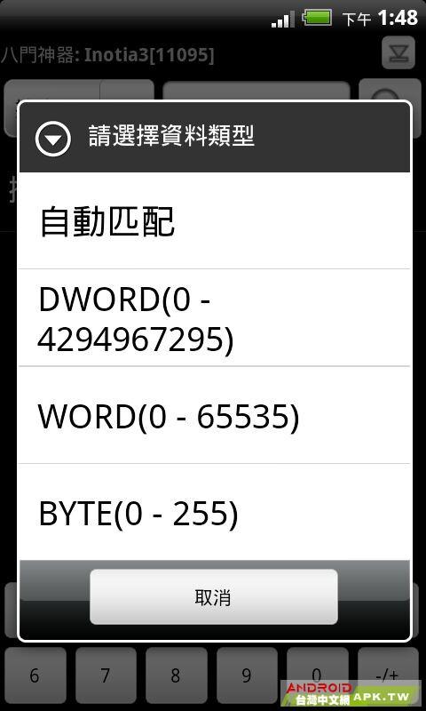 screen_20111207_1348_2.jpg