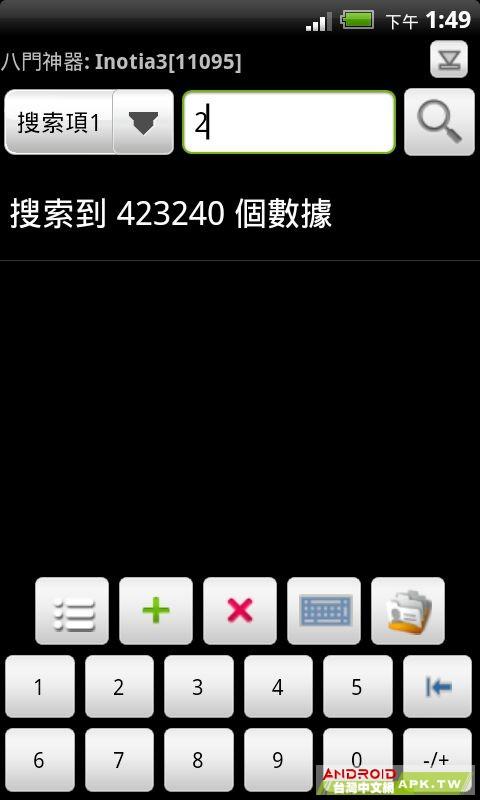 screen_20111207_1349_1.jpg