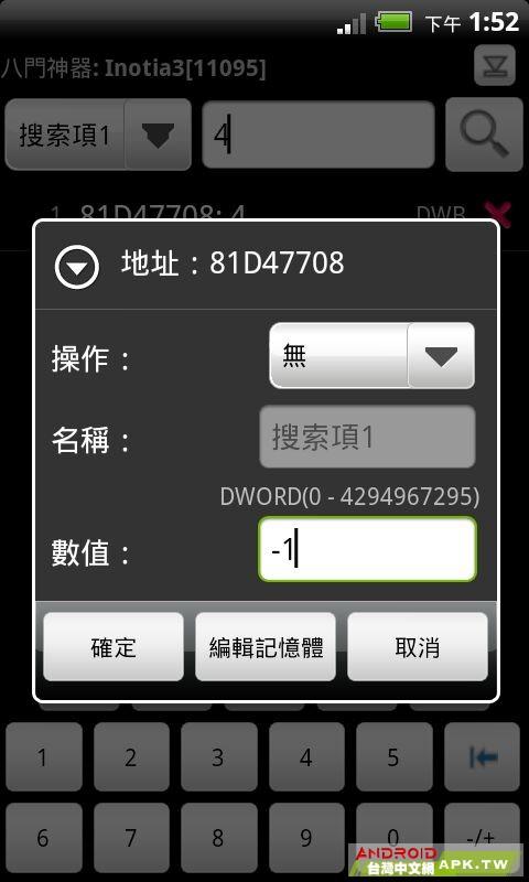 screen_20111207_1352_1.jpg