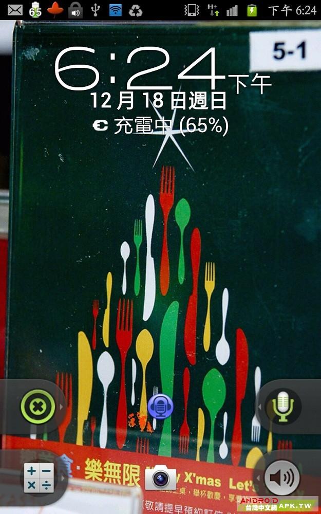 SC20111218-182434.jpg