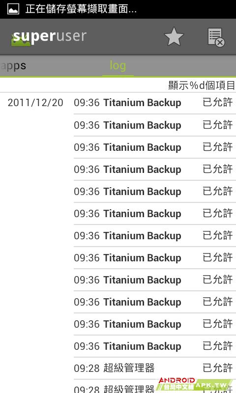 Screenshot_2011-12-20-09-50-01.png
