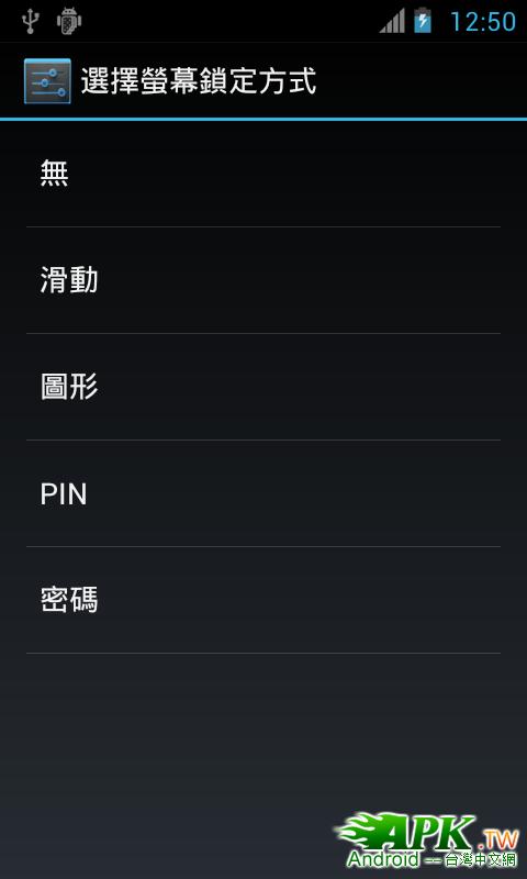 4.0.3-解鎖方式.png