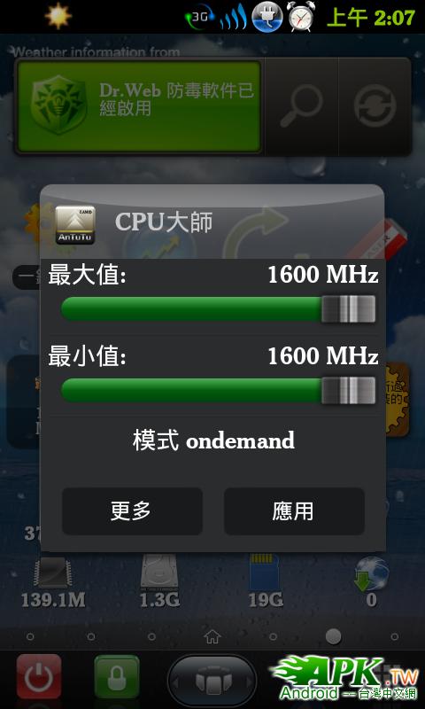 SC20111230-020730.png