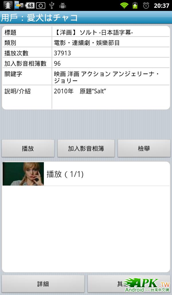 screen_20120101_2037_1.png