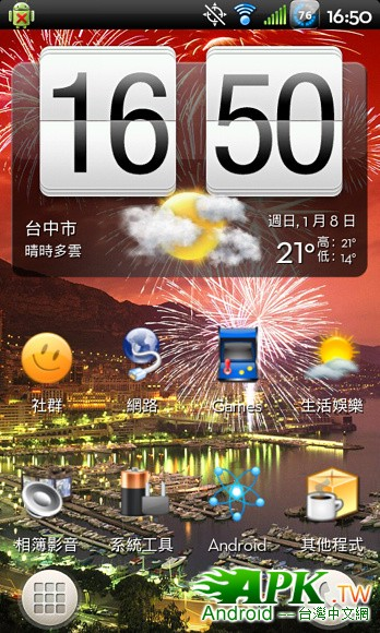 screen_20120108_16501.jpg