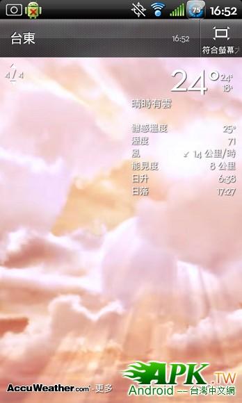 screen_20120108_1652_1.jpg