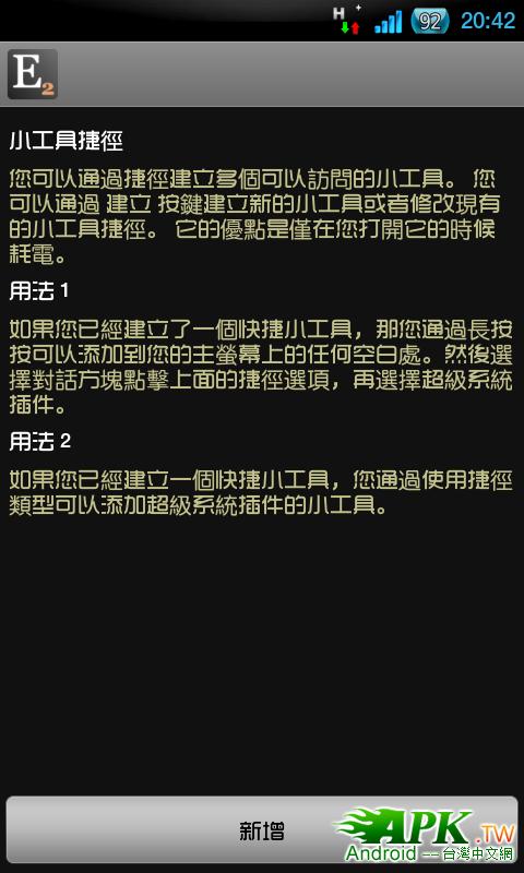 SC20120110-204214.png